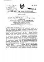 Патент 47970 Выпрямительное устройство