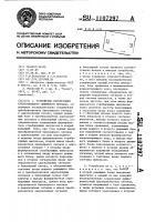Патент 1107297 Устройство регенерации трехуровневого линейного сигнала