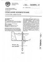 Патент 1604896 Берегозащитное сооружение