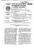 Патент 706808 Устройство для формирования сейсмических разрезов