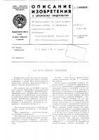 Патент 1000608 Насос-дозатор замещения