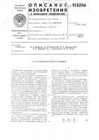 Патент 513256 Расходомерная установка