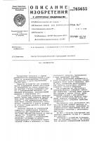 Патент 765655 Профилограф