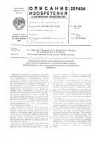 Патент 259406 Способ исследования движения пленки