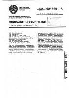 Патент 1024660 Теплообменник