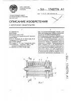 Патент 1742776 Транспортирующий ролик для лентопротяжного тракта многопетельной проявочной машины