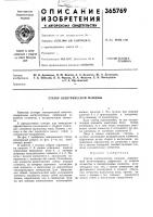 Патент 365769 Статор электрической машины