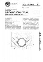 Патент 1470845 Водопропускное сооружение