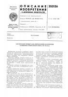 Патент 352126 Патент ссср  352126