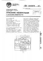 Патент 1515373 Устройство автоматического поиска каналов радиосвязи