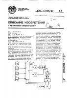 Патент 1382701 Сигнализатор износа тормозных накладок