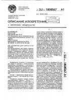 Патент 1808567 Устройство для сварки и наплавки