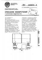 Патент 1222473 Роликоопорный стенд