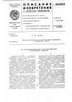 Патент 885023 Гидравлический пресс для производства огнеупорных изделий