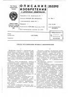 Патент 253292 Патент ссср  253292