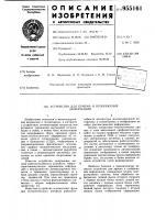Патент 955161 Устройство для приема и отображения информации