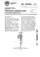 Патент 1456756 Приспособление для регулировки положения рабочего органа почвообрабатывающего орудия