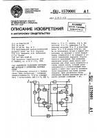 Патент 1570001 Устройство разделения направлений передачи в дуплексных системах связи