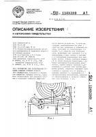 Патент 1348389 Устройство для разматывания рулонов стеблей лубяных культур