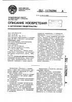 Патент 1178294 Оптический цифровой приемник