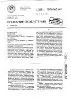 Патент 1806065 Замок для автоматической подвески и сброса груза