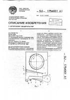 Патент 1754001 Зерноуборочный комбайн
