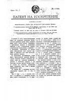Патент 17705 Приспособление для подачи пил