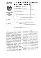 Патент 693288 Способ сейсмической разведки