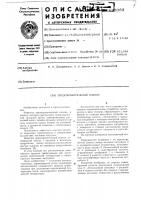 Патент 625083 Предохранительный клапан