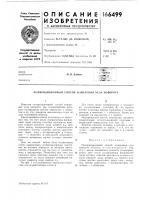 Патент 166499 Поляризационный способ измерения угла поворота