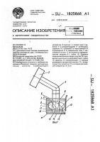Патент 1825868 Пломбирующее устройство