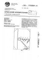 Патент 1703509 Установка для сельскохозяйственной обработки полей