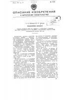 Патент 77203 Подъемная лебедка