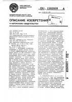 Патент 1202059 Переходное устройство