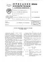 Патент 301616 Всесоюзная {патептно-таш1'!?сндя!библиотека