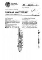 Патент 1280191 Комбинированный скважинный подъемник жидкости
