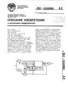 Патент 1532992 Амплитудный детектор