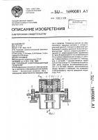 Патент 1690081 Торцевой электромашинный генератор