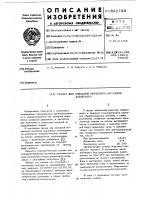 Патент 621720 Смазка для холодной обработки металлов давлением