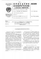 Патент 412305 Патент ссср  412305