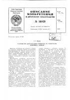 Патент 160420 Патент ссср  160420