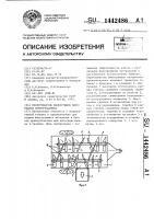 Патент 1442486 Перегружатель фильтрующих материалов дреноукладчика