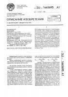 Патент 1663695 Статор электрической машины