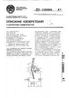 Патент 1348088 Устройство для силового резания движущегося материала