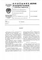Патент 403948 Угломер