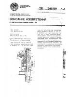 Патент 1260559 Устройство для уплотнения штока глубинного насоса