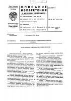 Патент 603714 Устройство для трепания лубяных волокон