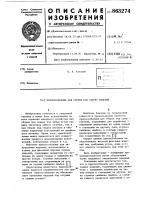 Патент 863274 Приспособление для сборки под сварку изделий