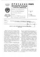 Патент 190870 Аппарат для получения каучукоподобн^х/или смол