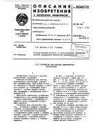 Патент 850570 Устройство для монтажа длинномерныхконструкций